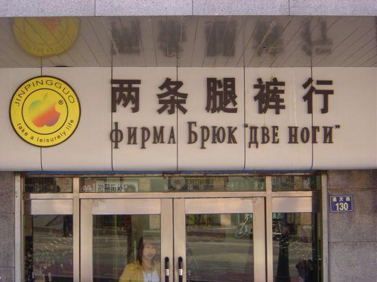 Русские вывески в Китае)) Image023
