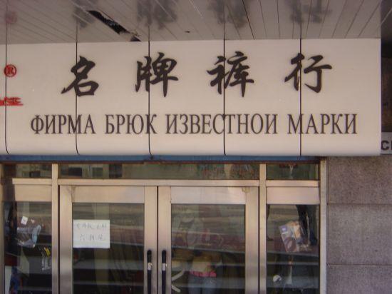 Русские вывески в Китае)) Image028