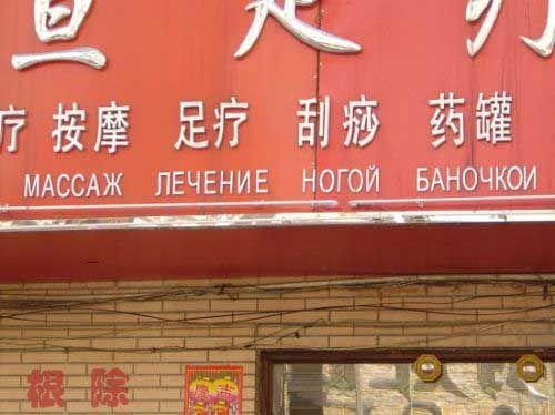 Русские вывески в Китае)) Image029