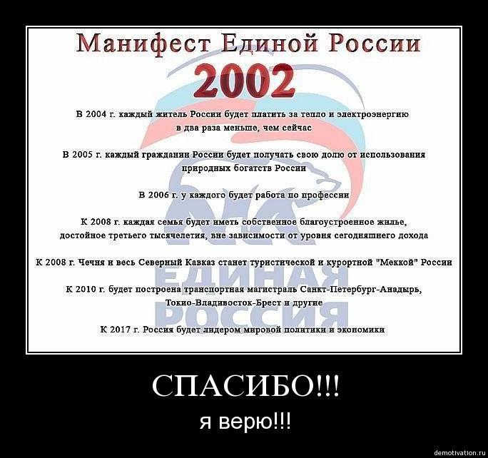 """Манифест партии """"Единая Россия"""" 2002 года. ЧТО ОБЕЩАНО И ЧТО СДЕЛАНО. 2ispj363n47o"""