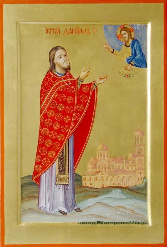Священник Даниил Сысоев - Страница 2 O.d