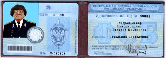 Генерал-майор госбезопасности В.И. Новодворская. Ksiva