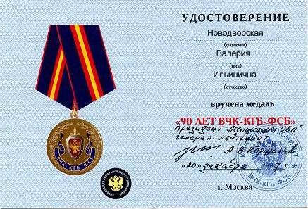 Генерал-майор госбезопасности В.И. Новодворская. Ksiva_01