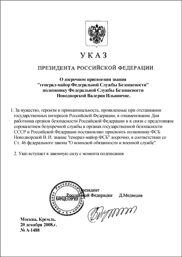 Генерал-майор госбезопасности В.И. Новодворская. Ukaz_01
