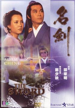 FENG SHUI 69sword