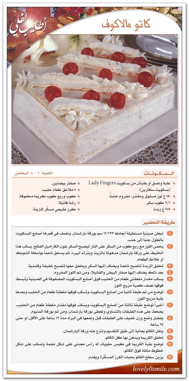 طريقه عمل الحلويات بالصور Al-008