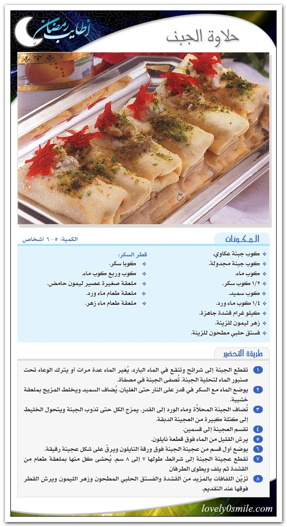 (¯`·._.·(حلويات رمضان شرح الطريقة بالصور)·._.·°¯) Ar-001