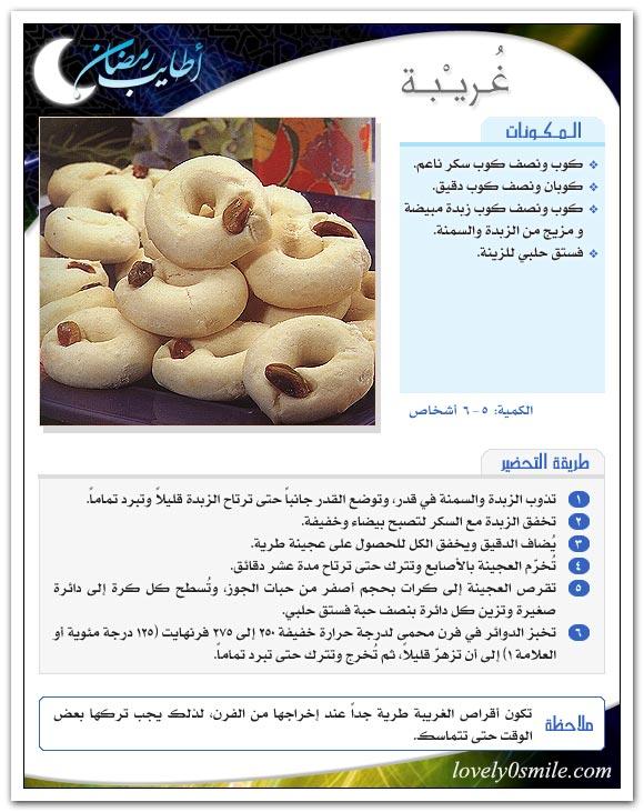 (¯`·._.·(حلويات رمضان شرح الطريقة بالصور)·._.·°¯) Ar-002