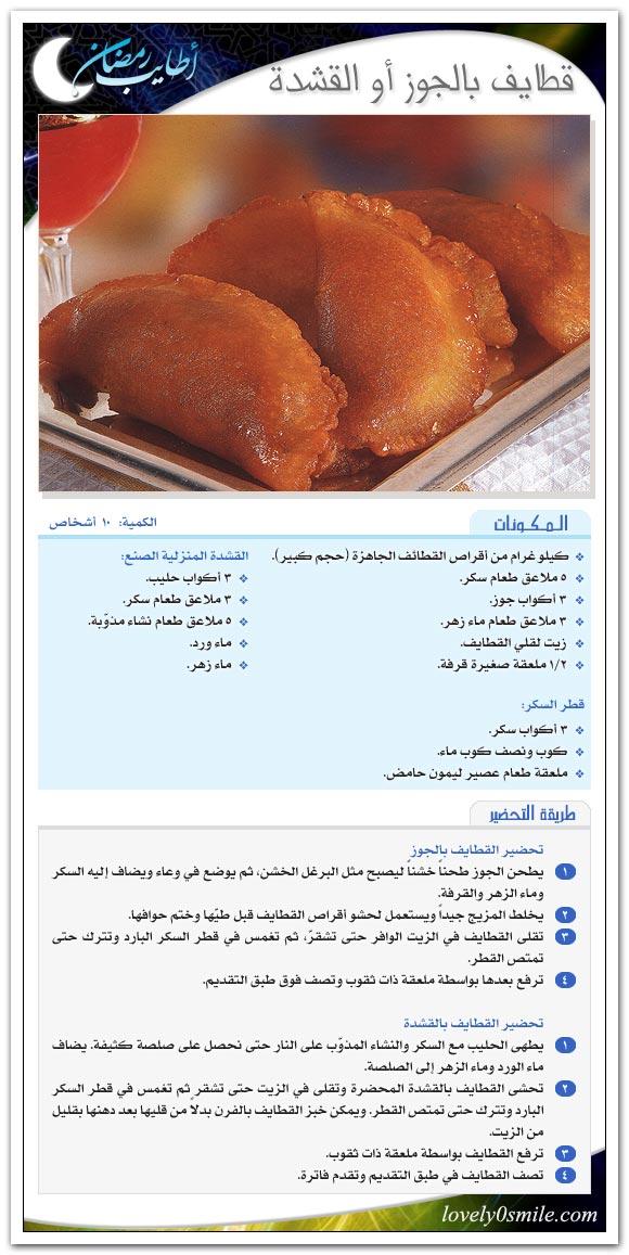 (¯`·._.·(حلويات رمضان شرح الطريقة بالصور)·._.·°¯) Ar-008