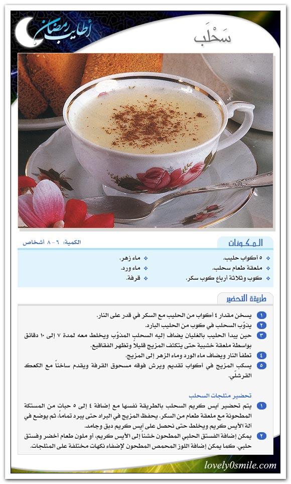 (¯`·._.·(حلويات رمضان شرح الطريقة بالصور)·._.·°¯) Ar-010