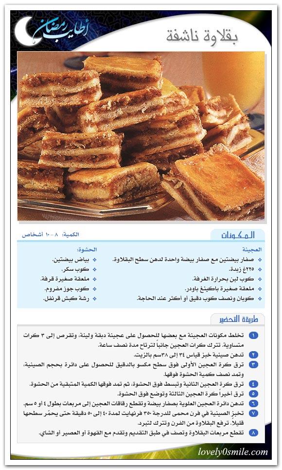 (¯`·._.·(حلويات رمضان شرح الطريقة بالصور)·._.·°¯) Ar-011