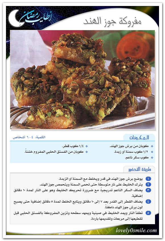 (¯`·._.·(حلويات رمضان شرح الطريقة بالصور)·._.·°¯) Ar-012