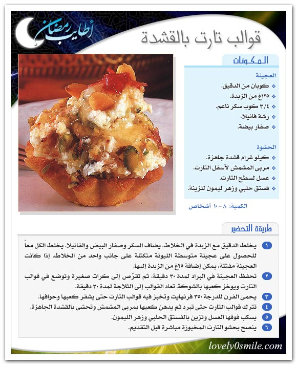 (¯`·._.·(حلويات رمضان شرح الطريقة بالصور)·._.·°¯) Ar-013