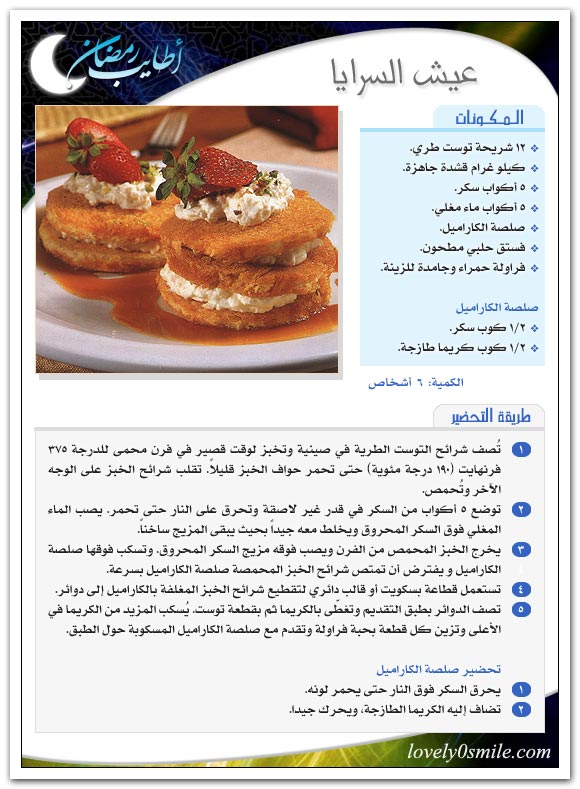 (¯`·._.·(حلويات رمضان شرح الطريقة بالصور)·._.·°¯) Ar-014