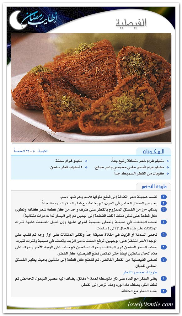 (¯`·._.·(حلويات رمضان شرح الطريقة بالصور)·._.·°¯) Ar-017