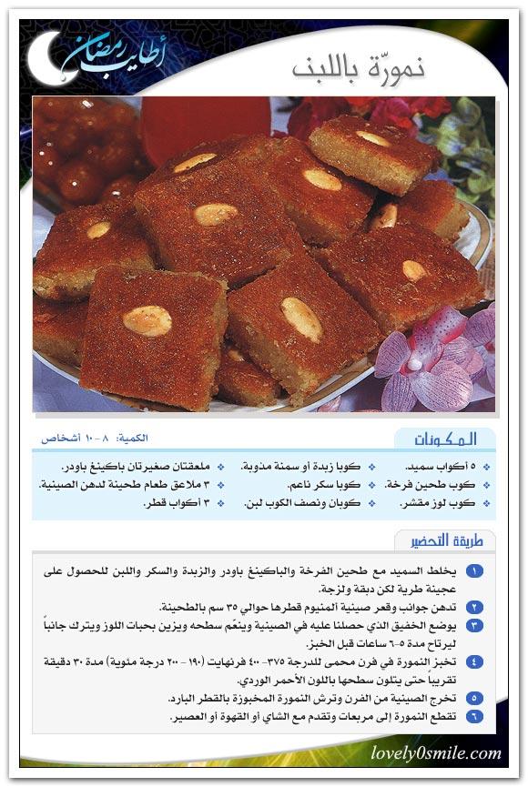 (¯`·._.·(حلويات رمضان شرح الطريقة بالصور)·._.·°¯) Ar-018
