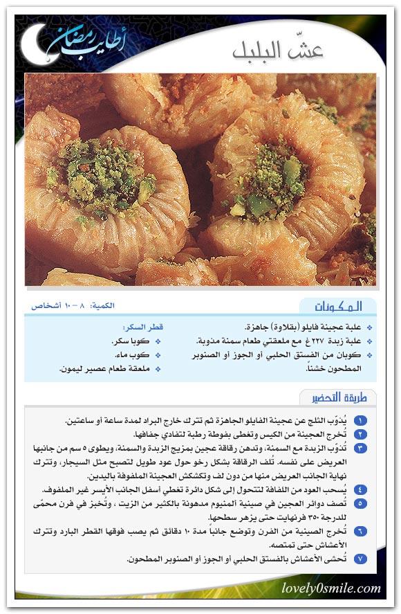 حلويات شرقية Ar-020