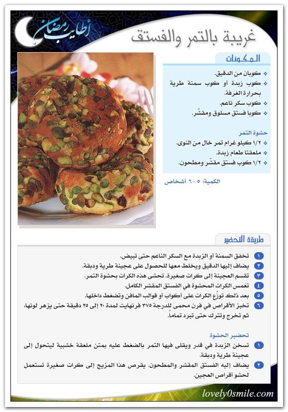 (¯`·._.·(حلويات رمضان شرح الطريقة بالصور)·._.·°¯) Ar-023