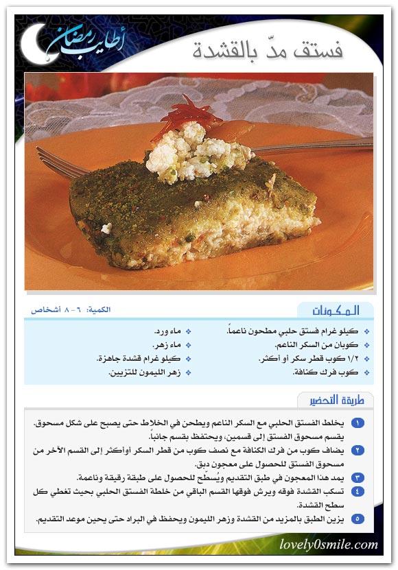 حلويات رمضانيه Ar-026
