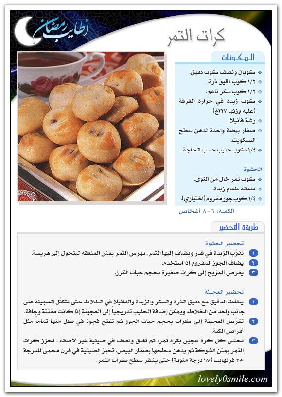 (¯`·._.·(حلويات رمضان شرح الطريقة بالصور)·._.·°¯) Ar-029