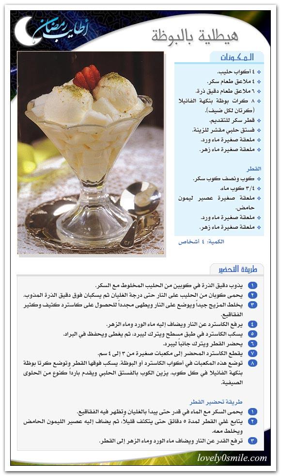 (¯`·._.·(حلويات رمضان شرح الطريقة بالصور)·._.·°¯) Ar-031