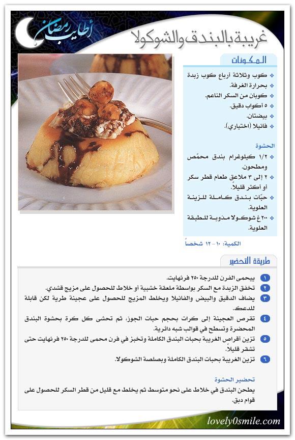(¯`·._.·(حلويات رمضان شرح الطريقة بالصور)·._.·°¯) Ar-034