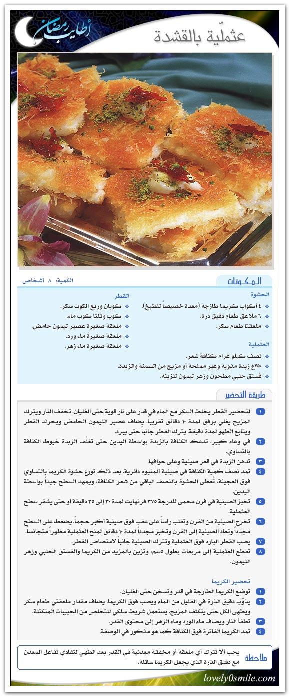 حلويات رمضانيه Ar-038