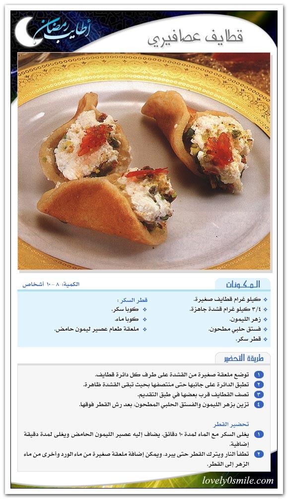 حلويات رمضانيه Ar-039