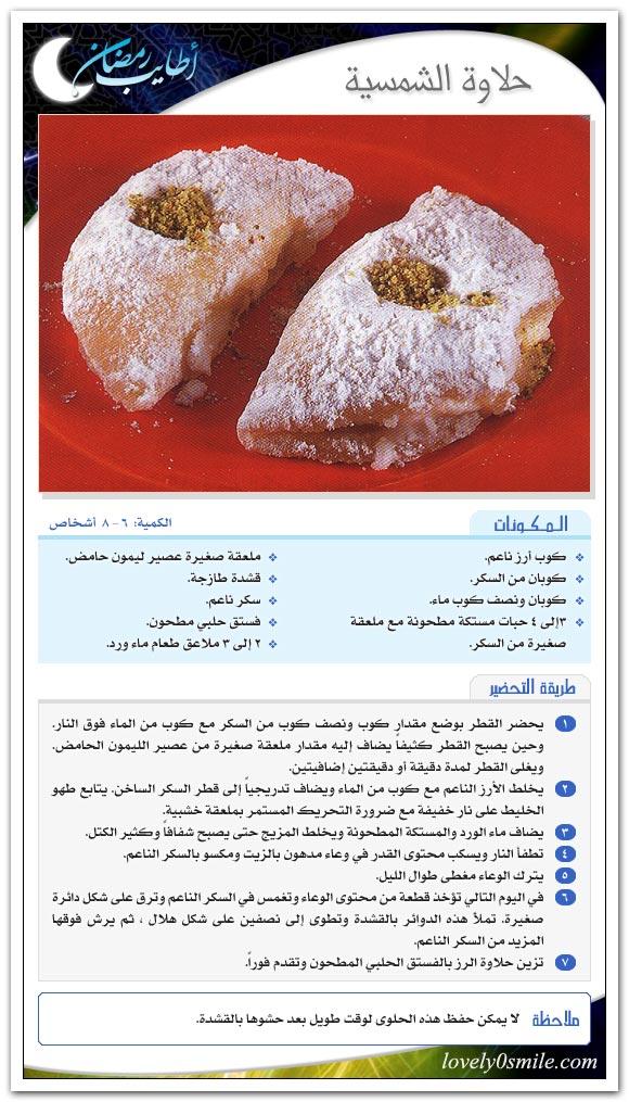 حلويات رمضانيه Ar-043