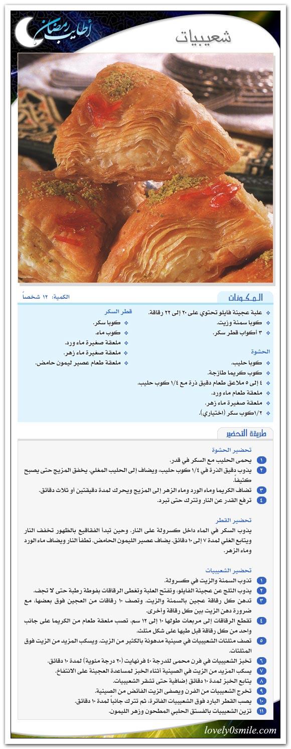 (¯`·._.·(حلويات رمضان شرح الطريقة بالصور)·._.·°¯) Ar-046