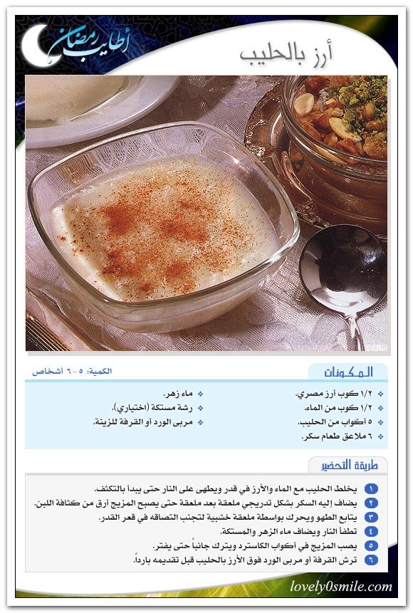 حلويات رمضانيه Ar-052