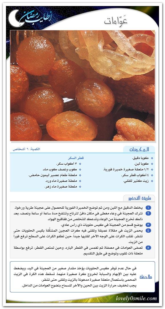 حلويات رمضانيه Ar-053