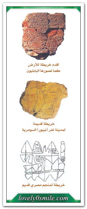 الخرائط والأطلس عبر التاريخ At-001-01