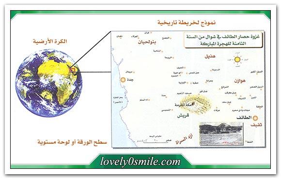 الخرائط والأطلس عبر التاريخ At-001-02