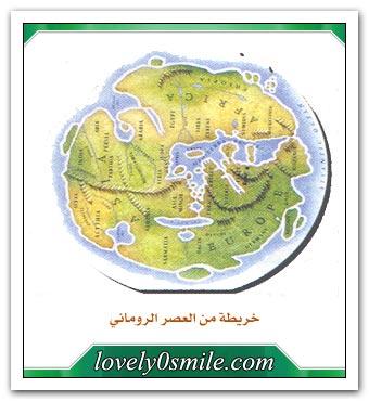 الخرائط والأطلس عبر التاريخ At-001-04