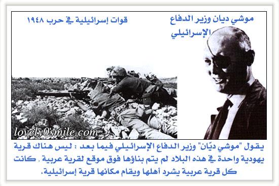 نكبة فلسطين 1948 H-07