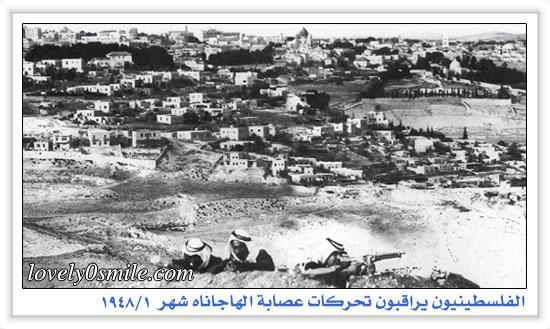 نكبة فلسطين 1948 H-10