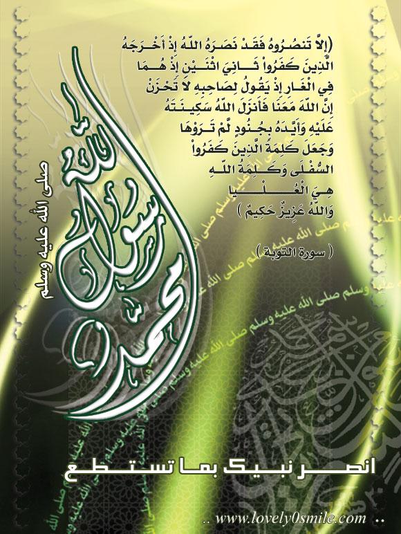 الاذكار للتذكار احاديث عن رَسول الله صلي الله صلي الله عليه وسلم - صفحة 4 Ela-rsol-allh-05