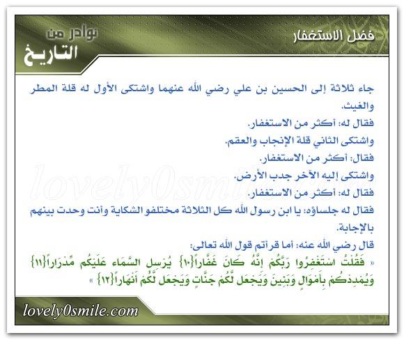 محمد الشريف يكتب: عن فوائد الاستغفار Nt-0461