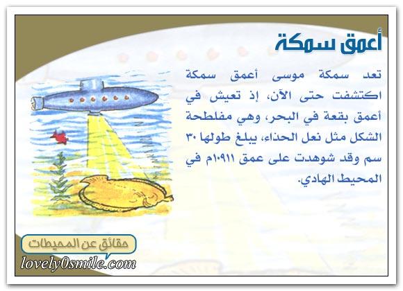 معلومات عجيبة عن عالم البحار Oc-09-04