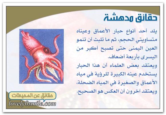معلومات عجيبة عن عالم البحار Oc-09-07