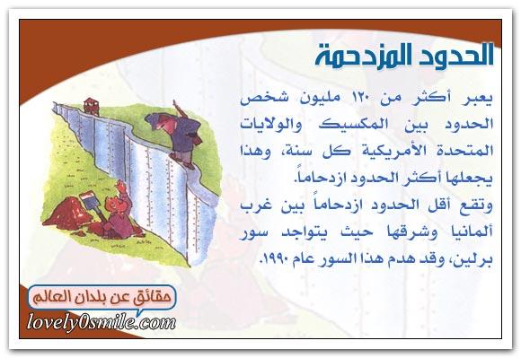 حقائق عن دول العالم ... Wo-01-07