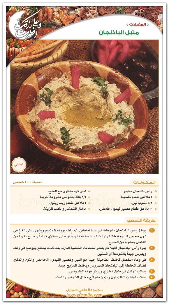 مقبلات منوعه شوربات عصيرات بالصور Ara-001