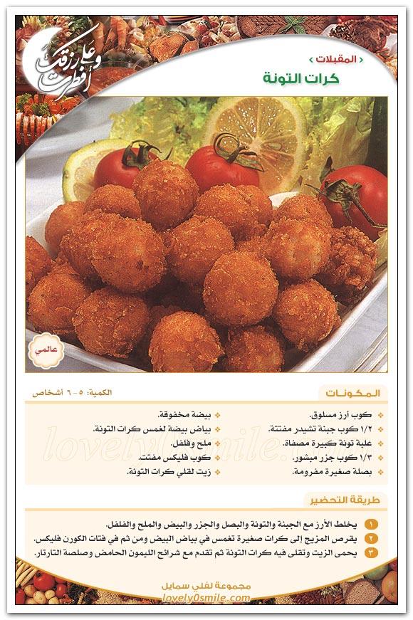 مقبلات منوعه شوربات عصيرات بالصور Ara-007