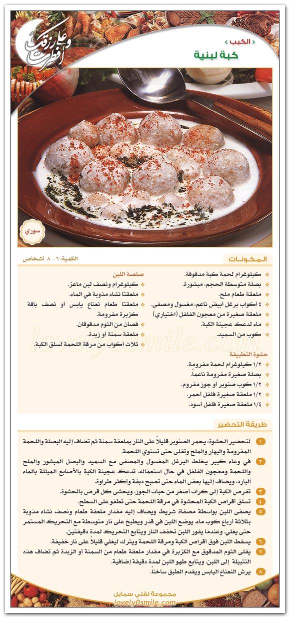 مقبلات منوعه شوربات عصيرات بالصور Ara-011