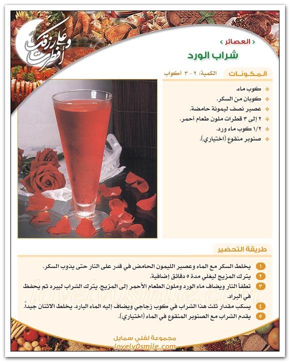 مقبلات منوعه شوربات عصيرات بالصور Ara-012