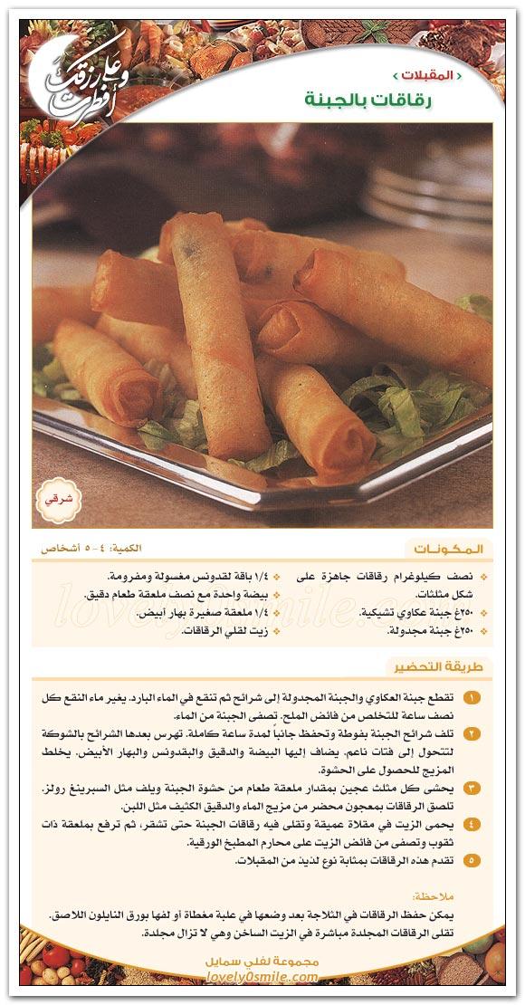مقبلات منوعه شوربات عصيرات بالصور Ara-013