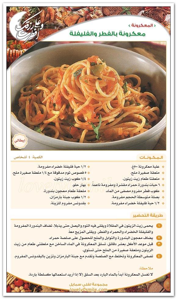 أطباق لرمضان Ara-022