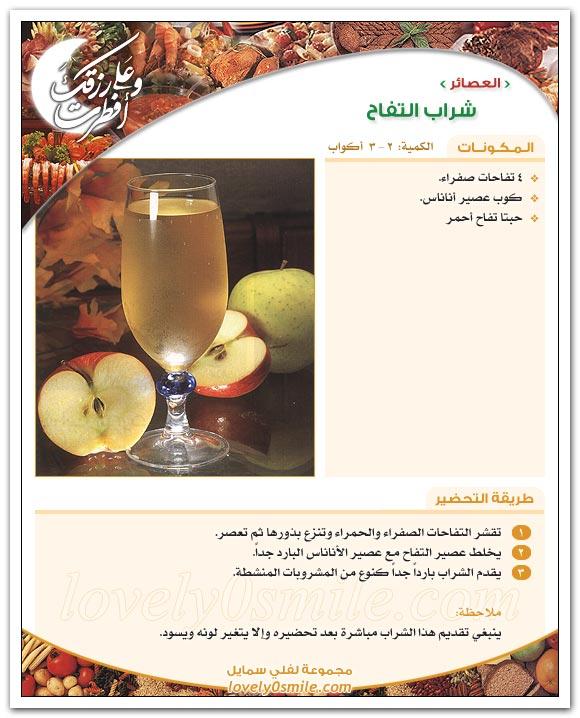 مقبلات منوعه شوربات عصيرات بالصور Ara-024