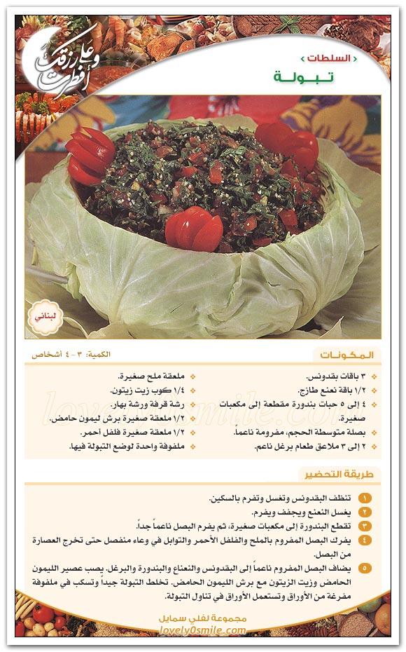 مقبلات منوعه شوربات عصيرات بالصور Ara-027